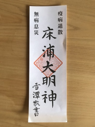 白隠禅師の「床浦大明神」_f0054677_09035206.jpg