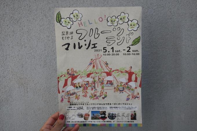 ハロー琵琶湖!_e0149587_15103887.jpeg