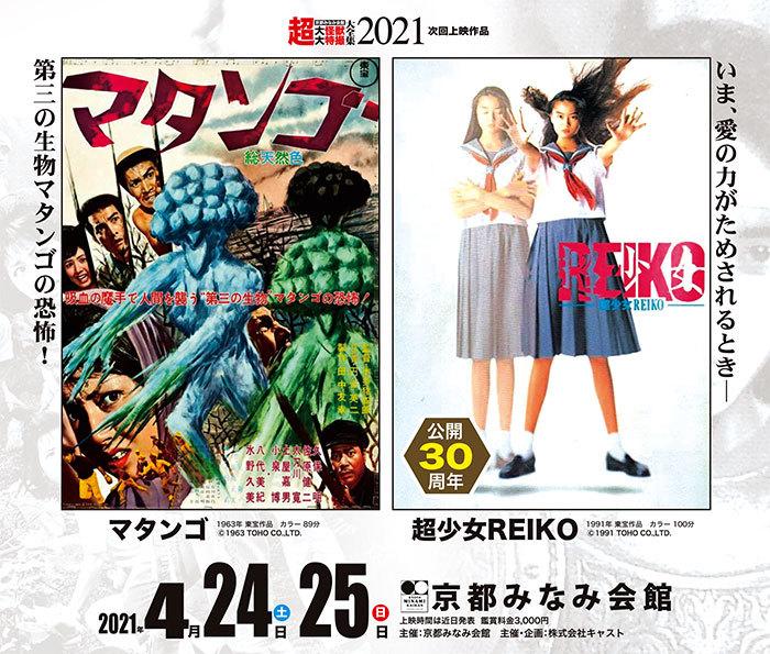 4月の超大怪獣上映会はマタンゴ、そして超少女REIKO!_a0180302_20554505.jpg