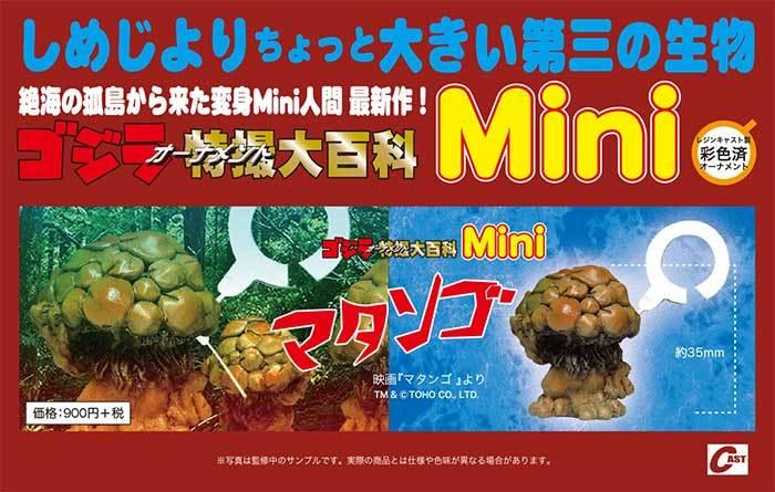 4月の超大怪獣上映会はマタンゴ、そして超少女REIKO!_a0180302_21043067.jpg