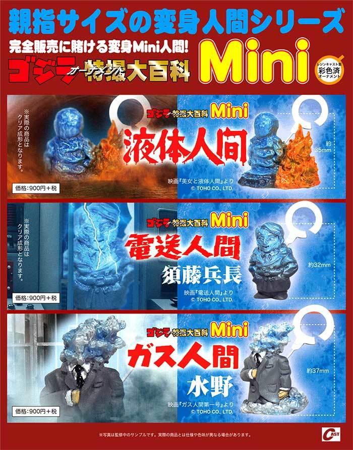 4月の超大怪獣上映会はマタンゴ、そして超少女REIKO!_a0180302_21065407.jpg
