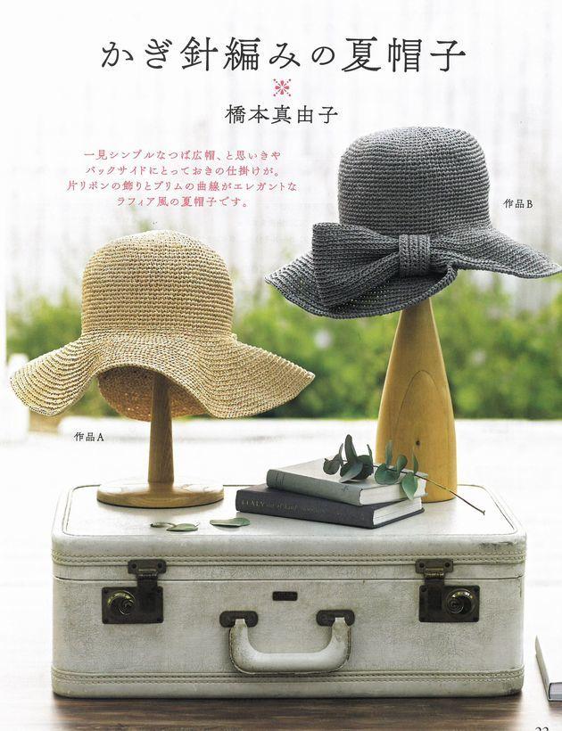 かぎ針編みの夏帽子 すてきにハンドメイド2021/05_d0156706_12464796.jpg