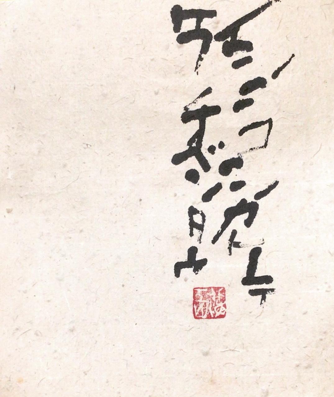 ギクっ   「コ」_b0075826_16471144.jpeg