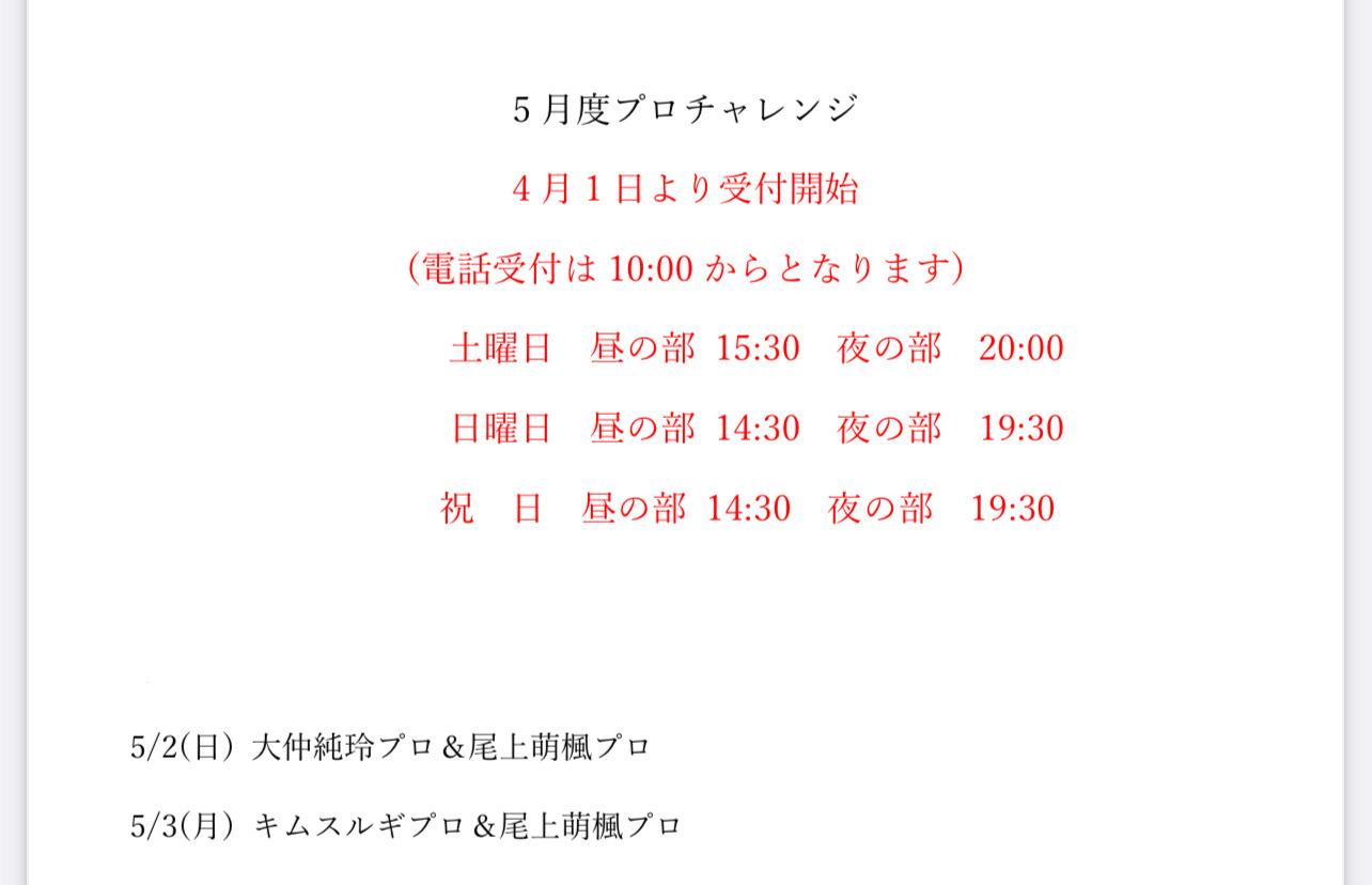 5月スケジュール☆_a0388628_15370787.jpeg