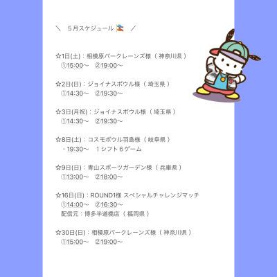 5月スケジュール☆_a0388628_15595314.jpeg