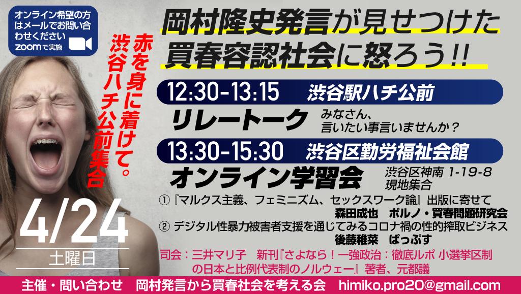 明日、渋谷で怒りましょう(コロナ禍最大の被害者は女性だ)_c0166264_20201849.png
