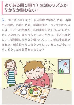 お仕事 WEB「りんごちゃんおけいこラボ」(学研)_f0125068_10421034.jpg