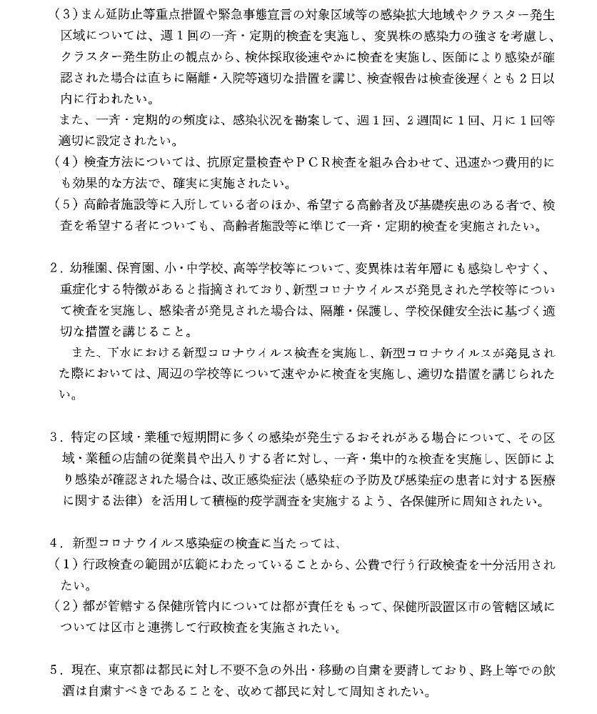 新型コロナウイルス感染症への対応に関する緊急要望(55回目)_f0059673_22374687.jpg