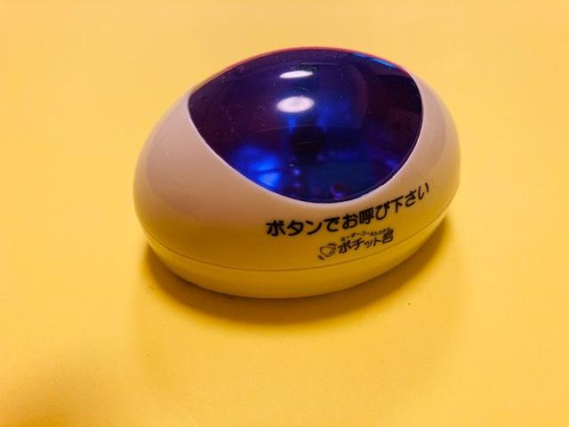 話題のボタン / sono_d0135801_17331129.jpg