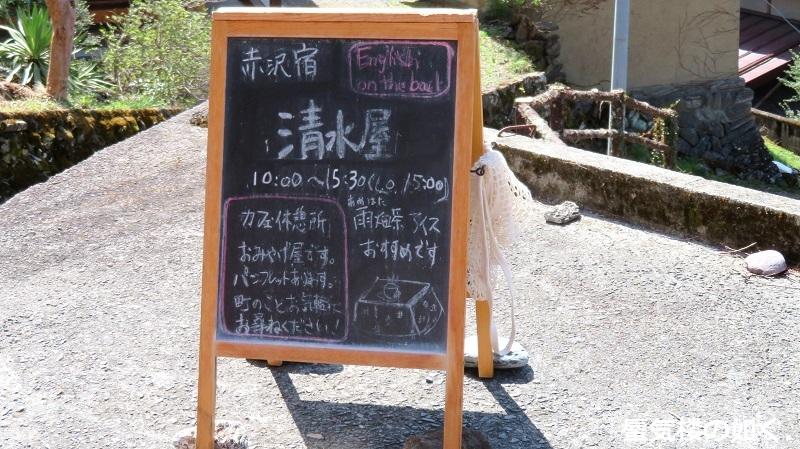 「ゆるキャン△S2」舞台探訪11 なでしこのソロキャン計画その1/3 リン・早川町赤沢宿(第7話)_e0304702_21065378.jpg