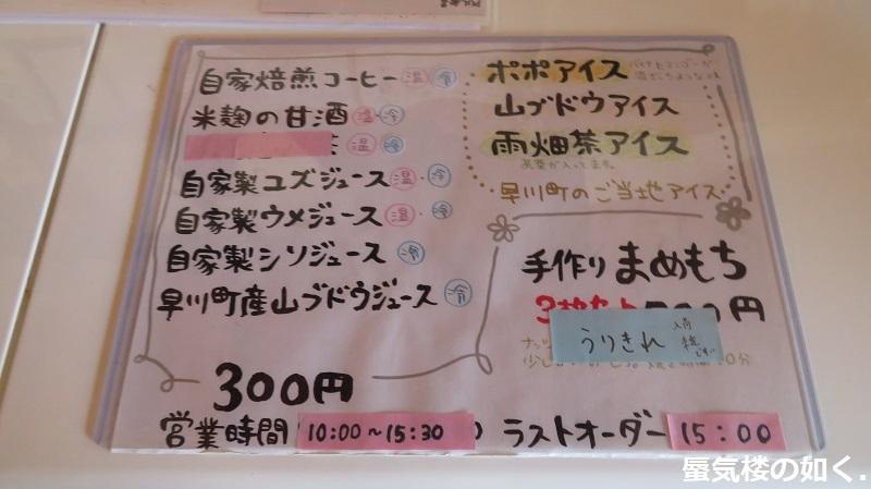 「ゆるキャン△S2」舞台探訪11 なでしこのソロキャン計画その1/3 リン・早川町赤沢宿(第7話)_e0304702_21072931.jpg