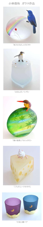 昨日で「小林俊和 南佳織 ガラス作品展」終了致しました。_c0161127_20134420.jpg