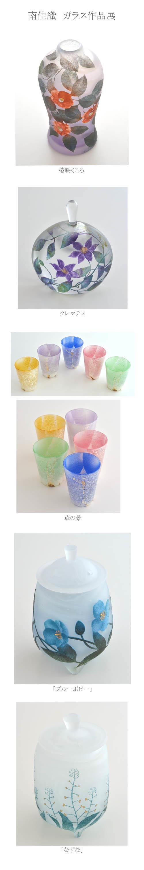 昨日で「小林俊和 南佳織 ガラス作品展」終了致しました。_c0161127_20135974.jpg