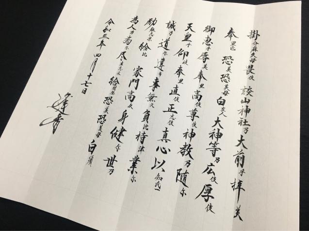 談山神社 おもろーい!_b0405445_07465678.jpg
