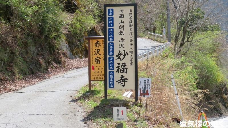 「ゆるキャン△S2」舞台探訪11 なでしこのソロキャン計画その1/3 リン・早川町赤沢宿(第7話)_e0304702_22385754.jpg