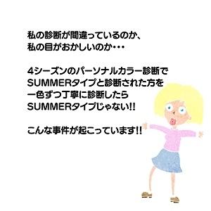 パーソナルカラー【SUMMERさん】、絶対読んで~!!_f0249610_13153855.jpg