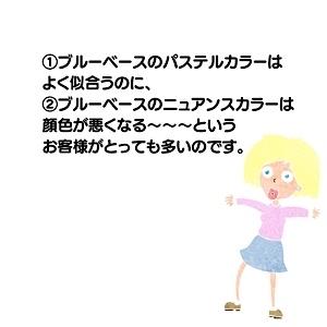 パーソナルカラー【SUMMERさん】、絶対読んで~!!_f0249610_13153949.jpg
