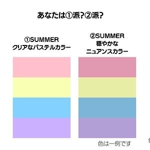 パーソナルカラー【SUMMERさん】、絶対読んで~!!_f0249610_13154033.jpg