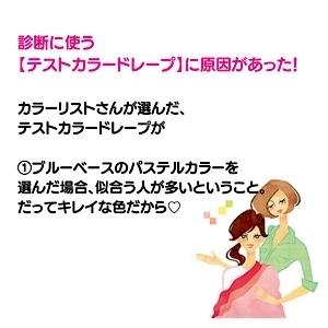 パーソナルカラー【SUMMERさん】、絶対読んで~!!_f0249610_13154085.jpg