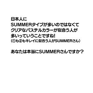 パーソナルカラー【SUMMERさん】、絶対読んで~!!_f0249610_13154771.jpg