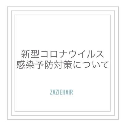 緊急事態宣言中のZAZIE hairでの対応についてのお知らせ_e0164111_08140273.jpeg