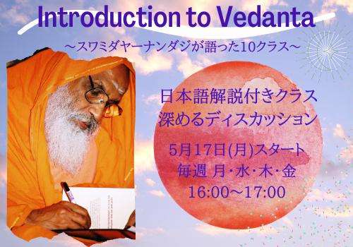 Introduction to Vedanta ~スワミダヤーナンダジが語った10クラス~_d0103413_17292862.png