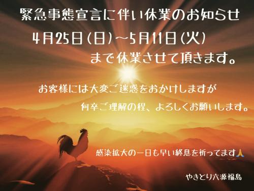 大阪市福島区のやきとり六源です!_d0199623_14035617.jpg