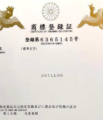 4/23(金) DRILLOG商標登録_a0272042_00294557.jpg