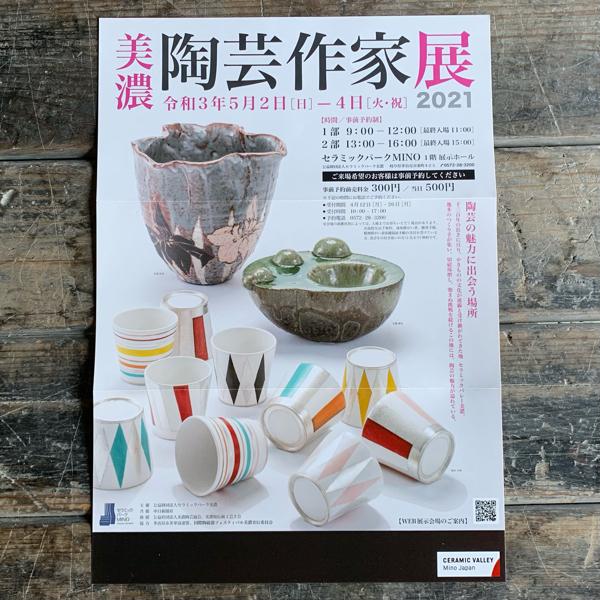 『美濃 陶芸作家展2021』中止のお知らせです_d0156360_12350068.jpg
