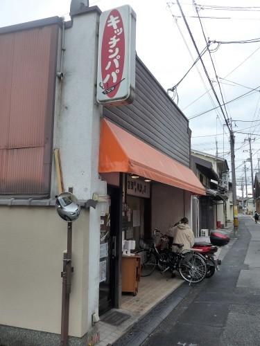 京都・西陣「キッチンパパ」へ行く。_f0232060_16033896.jpg