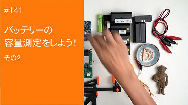 2021/04/25 #141 バッテリーの容量測定をしよう! その2_b0171364_12341525.jpg