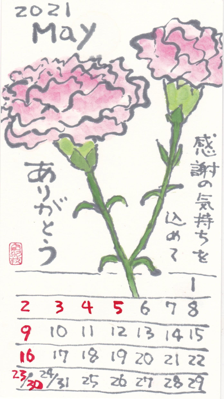古川 2021年5月 カーネーション_b0124466_20313933.jpg