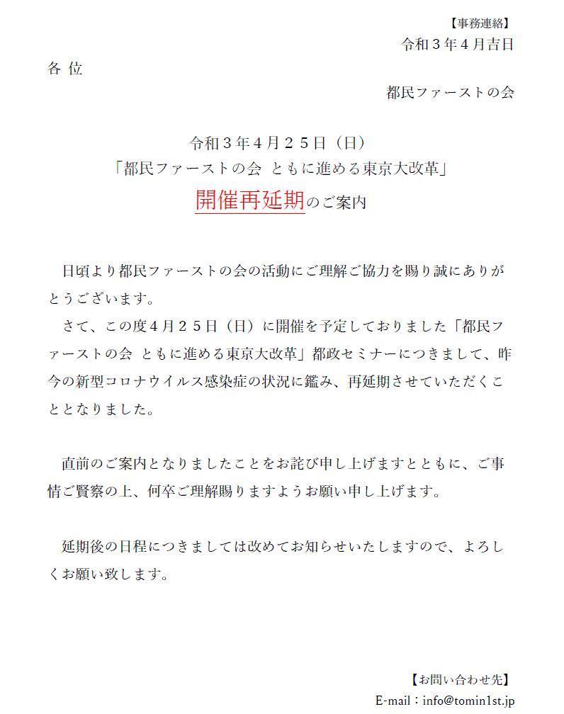 3度目の緊急事態宣言_f0059673_21201986.jpg