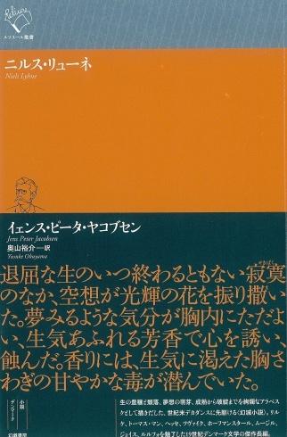 【装幀確定】 21年5月の新刊1 20冊目。デンマーク文学が加わります。_d0045404_11510282.jpg