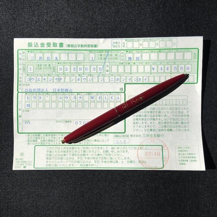 日本医師会へ寄附させていただきました_b0239506_22043226.jpg