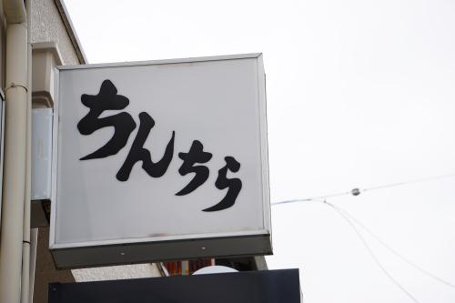 姉妹店(仮)_f0203027_17505247.jpg