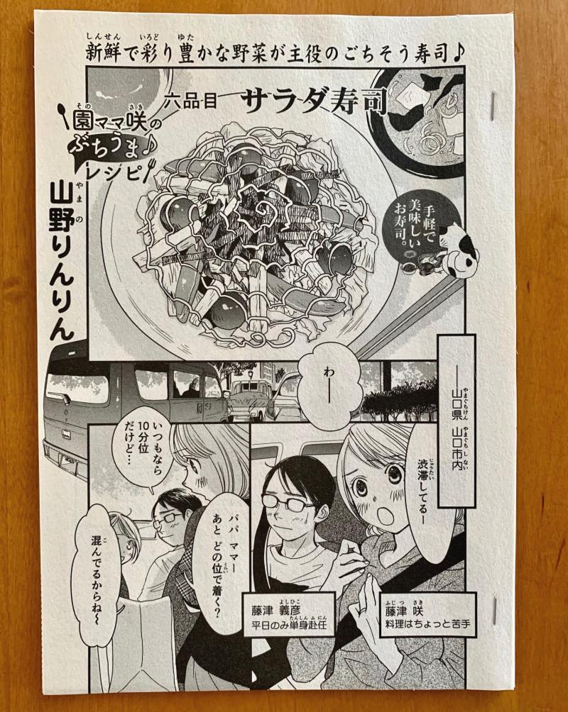 みんなの食卓「サラダ寿司」_d0118933_16175019.jpg