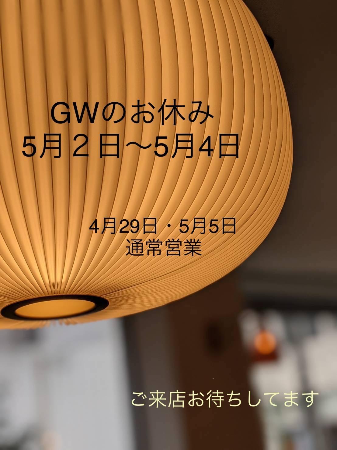 GW_e0187233_09234905.jpg