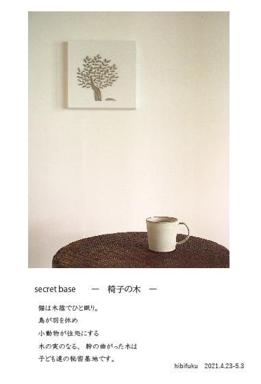 2021.4 hibifuku_b0237338_22084540.jpg