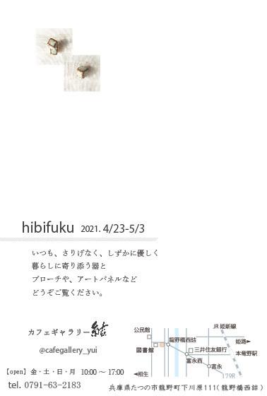 2021.4 hibifuku_b0237338_22085816.jpg