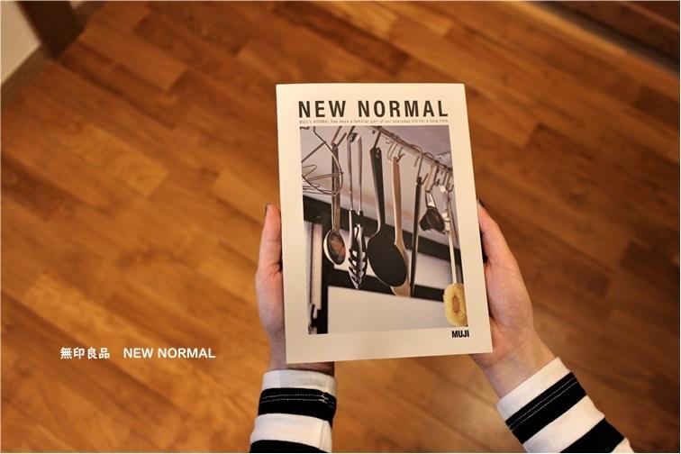 暮らしが豊かになる 無印良品『NEW NORMAL』_e0343145_23064016.jpg