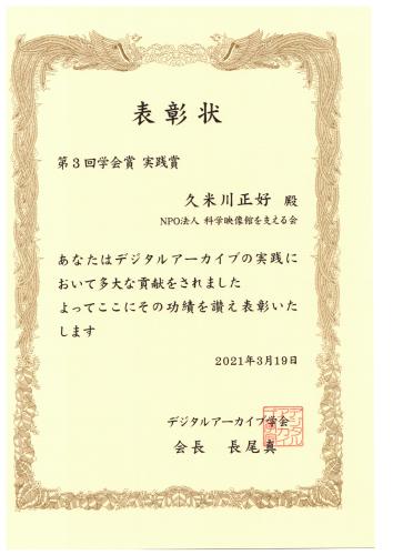 デジタルアーカイブ学会学会賞 実践賞を受賞して_b0115553_08241672.png