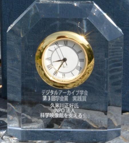 デジタルアーカイブ学会学会賞 実践賞を受賞して_b0115553_08245081.jpg