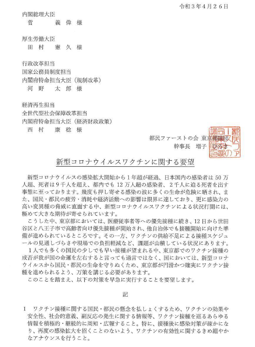 新型コロナウイルスワクチンに関する国への要望書_f0059673_21221403.jpg