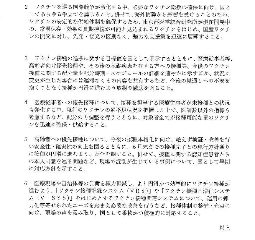 新型コロナウイルスワクチンに関する国への要望書_f0059673_21223029.jpg