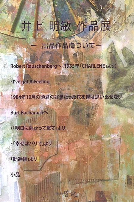 日本画クラス担当 井上明敏先生 個展のお知らせ_b0107314_16145758.jpg