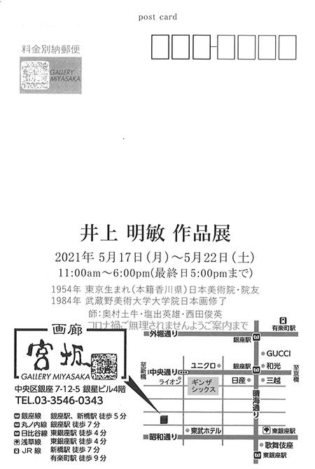 日本画クラス担当 井上明敏先生 個展のお知らせ_b0107314_16151727.jpg