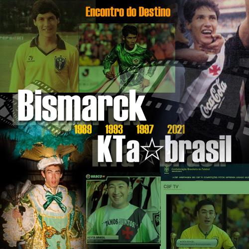 ◤番組出演→あのビスマルクと再会対談!◢ (1993に出会った)ビスマルク(元ブラジル代表)と!_b0032617_13484744.jpg