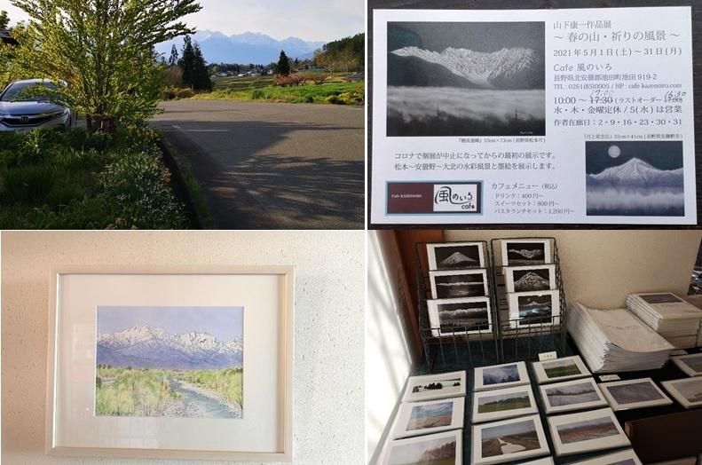 山下康一作品展 『春の山・祈りの風景』_a0212730_22082596.jpg