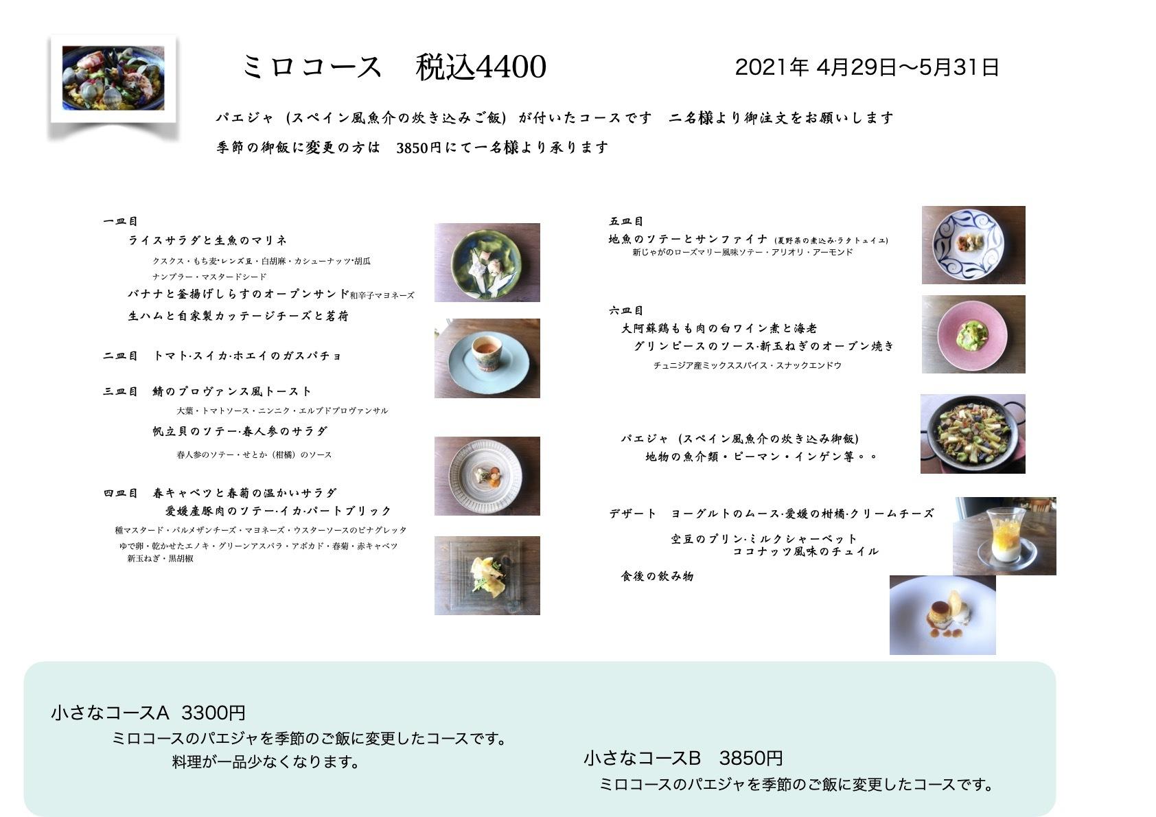 2021年5月の料理です_e0385840_20422652.jpg